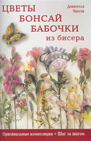 Цветы бонсай бабочки из бисера