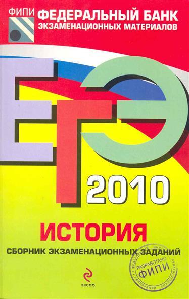 ЕГЭ 2010 ФИПИ История Сборник экз. заданий