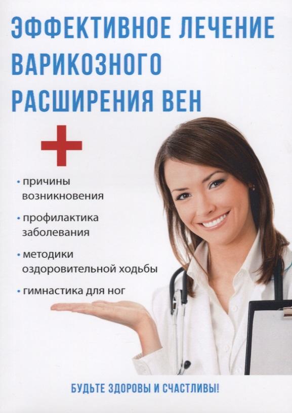 Савельева Ю. Эффективное лечение варикозного расширения вен ситников ю безлюдье