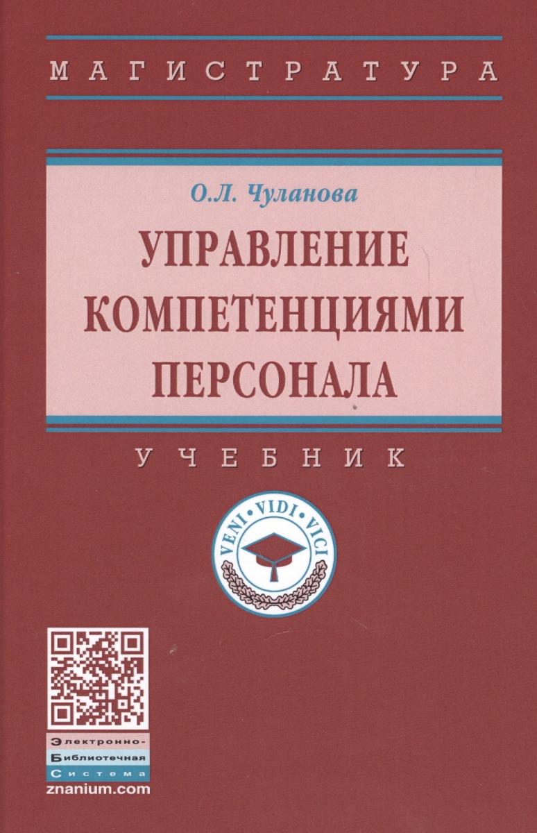 Чуланова О.: Управление компетенциями персонала. Учебник