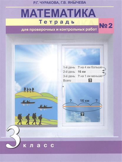 Математика. 3 класс. Тетрадь для проверочных и контрольных работ № 2. 2-е издание, пересмотренное