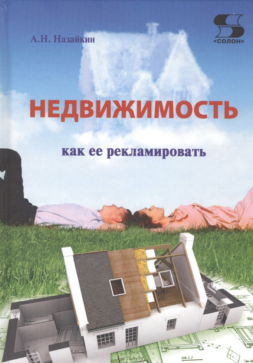 Назайкин А. Недвижимость. Как ее рекламировать недвижимость в россии