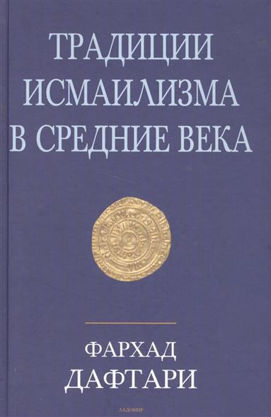 Дафтари Ф. Традиции исмаилизма в средние века