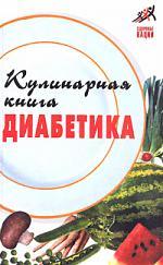 Масалов А. Кулинарная книга диабетика масалов а кулинарная книга диабетика