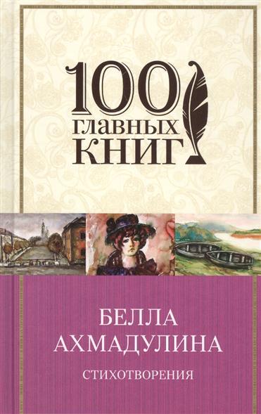 Ахмадулина Б. Стихотворения и поэмы. Дневник