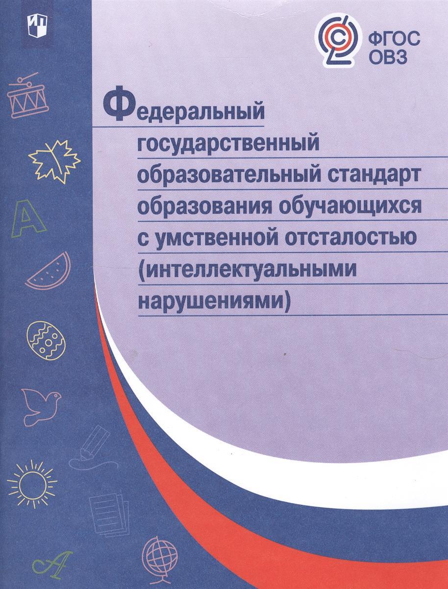 Федеральный государственный образовательный стандарт начального общего образования обучающихся с умственной отсталостью (интеллектуальными нарушениями)