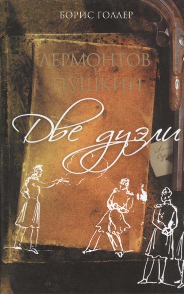 Голлер Б. Лермонтов и Пушкин. Две дуэли борис голлер возвращение в михайловское