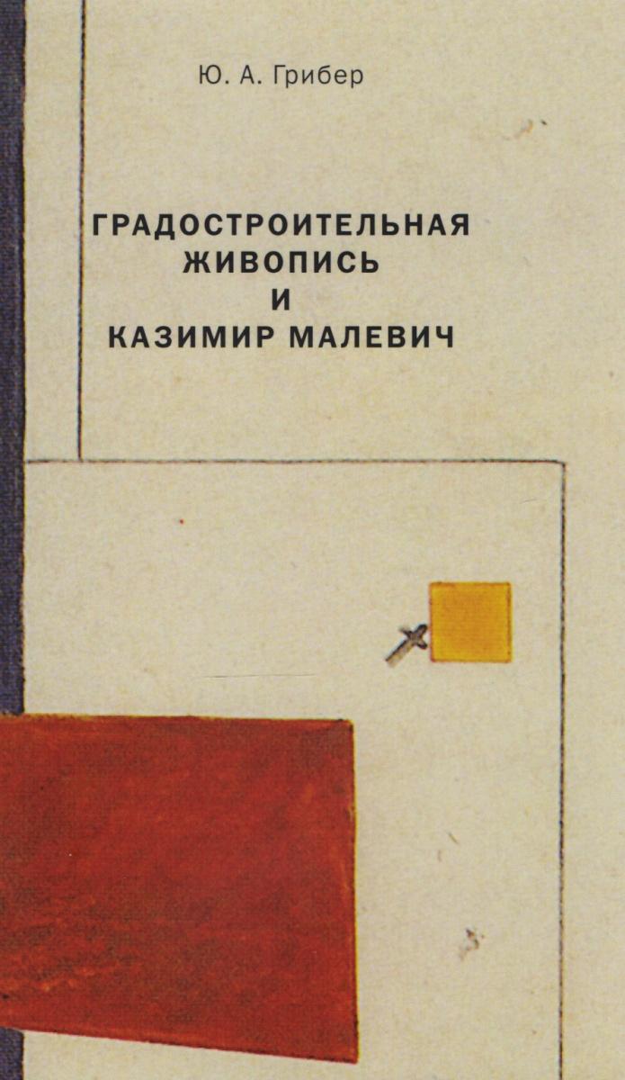 Грибер Ю. Градостроительная живопись и Казимир Малевич