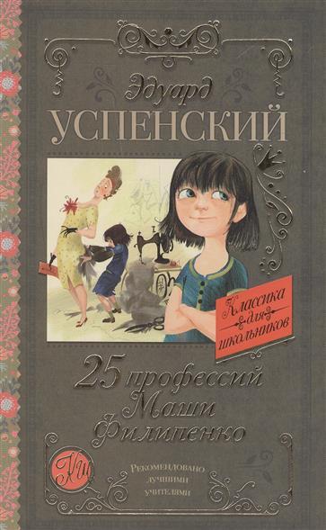 Успенский Э.: 25 профессий Маши Филипенко