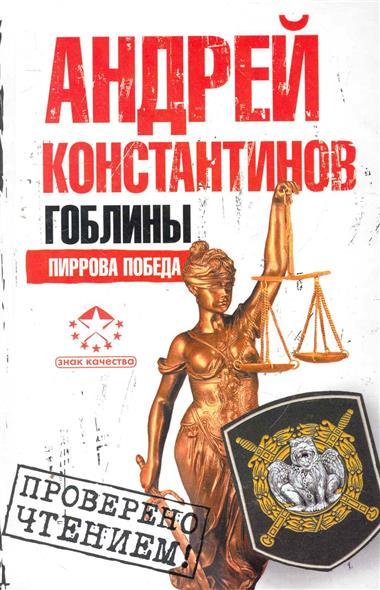 Константинов А. Гоблины Пиррова победа евгений константинов витуля