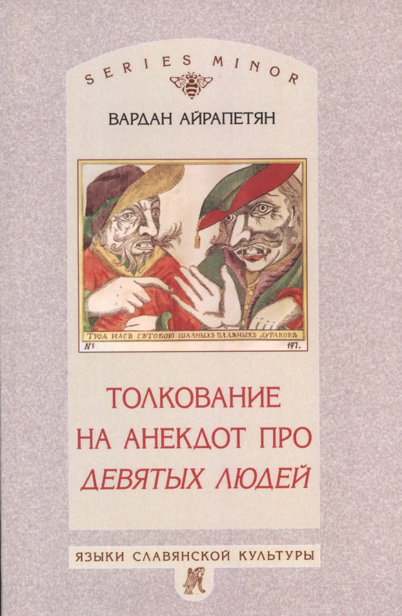 Толкование на анекдот про девятых людей (АТ1287)