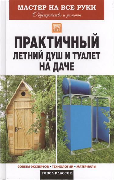 Доброва Е. Практичный летний душ и туалет на даче палатка душ туалет star outdoor 066 wc