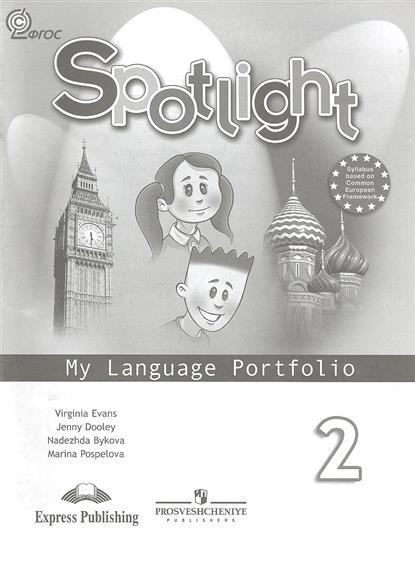 Английский язык. Языковой портфель. 2 класс. Пособие для учащихся общеобразовательных учреждений. 7-е издание