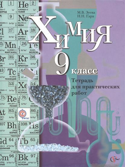 Зуева М., Гара Н. Химия. 9 класс. Тетрадь для практических работ