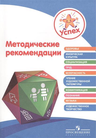 Успех. Методические рекомендации. Пособие для педагогов. 2-е издание