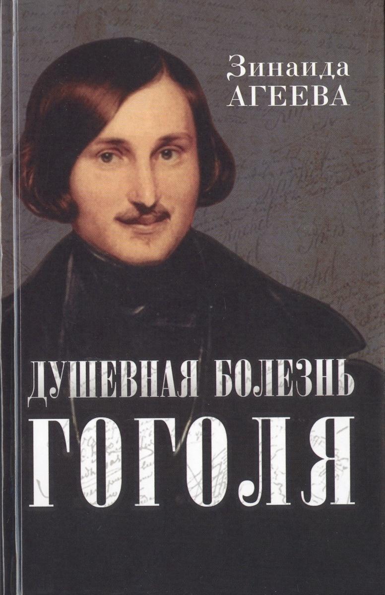 Агеева З. Душевная болезнь Гоголя. Патография