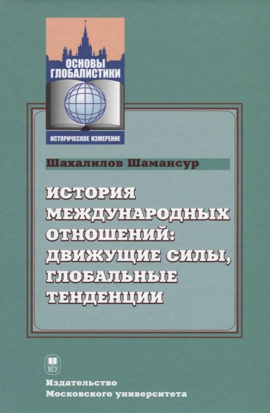 История международных отношений движущие силы глобальные тенденции Учебник