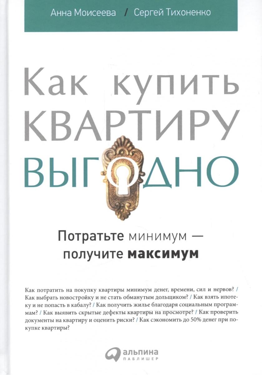 Моисеева А., Тихоненко С. Как квартиру выгодно: Потратьте минимум - получите максимум