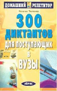 300 диктантов для пост. в вузы