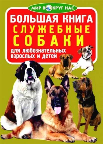 Завязкин О. Большая книга. Служебные собаки ISBN: 9789669360083 завязкин о в большая книга собаки