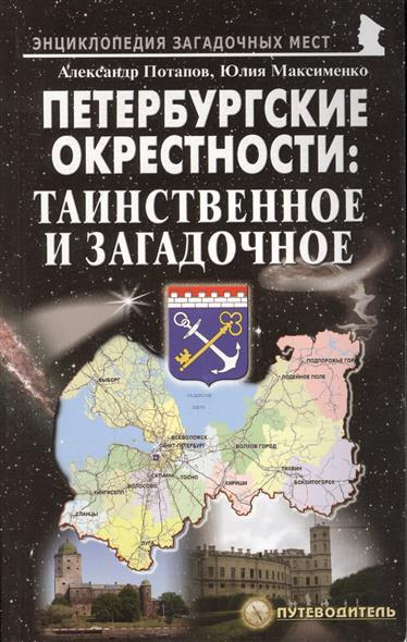 Петербургские окрестности Таинственное и загадочное
