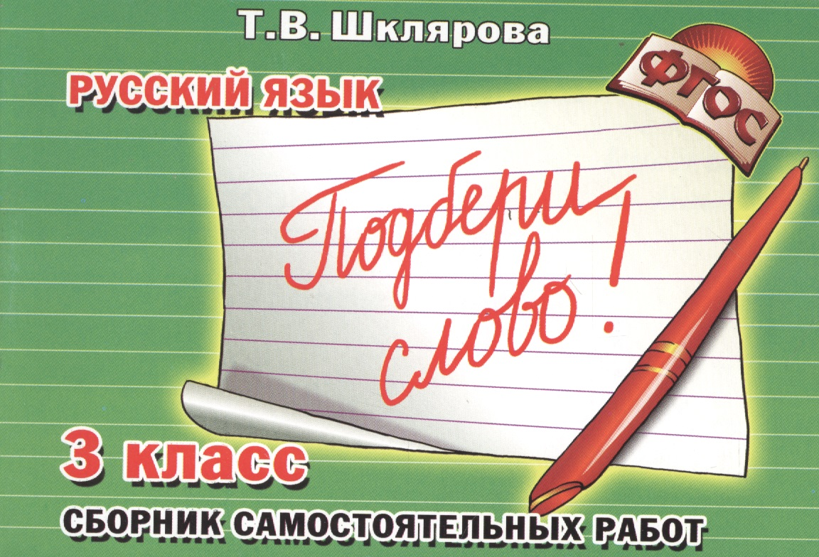 Шклярова Т. Подбери слово 3 кл Рус. язык с/р азарова с и др англ язык милли millie 3 кл р т