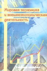 Мировая экономика и внешэкономическая деятельность