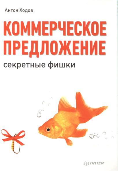 Ходов А. Коммерческое предложение: секретные фишки коммерческое предложение создаем продающий текст