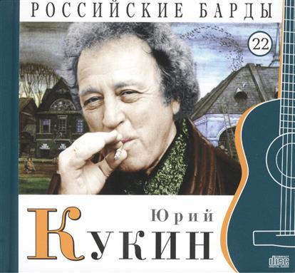 Российские барды. Том 22. Юрий Кукин (+CD)