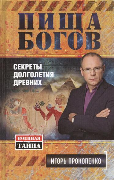 Прокопенко И. Пища Богов. Секреты долголетия древних