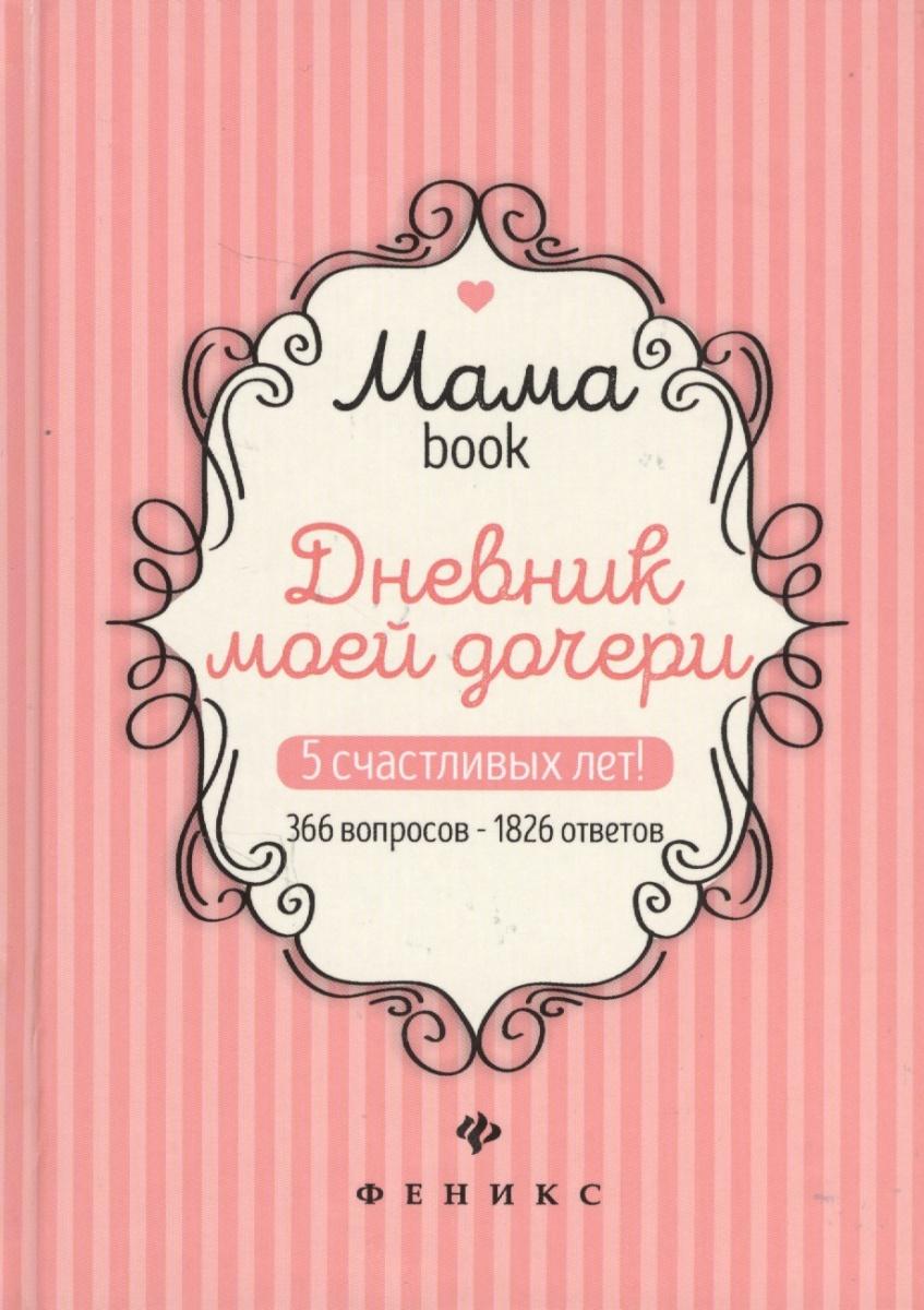 Дневник моей дочери ISBN: 9785222297681 дневник моей беременности