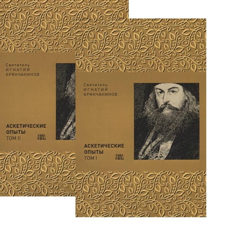 Святитель Игнатий Брянчанинов Аскетические опыты. В двух томах (комплект из 2 книг)