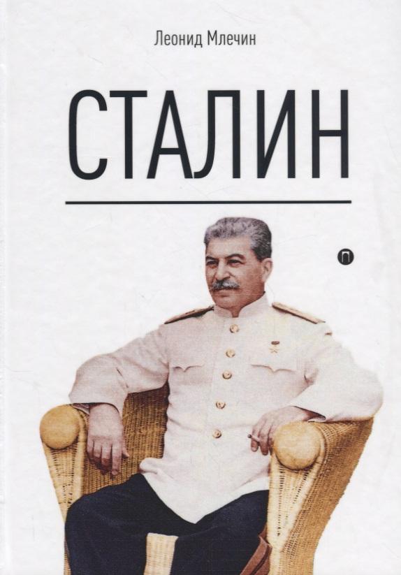 Млечин Л. Сталин ISBN: 9785386108076