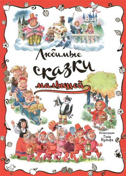 где купить Талалаева Е. (ред.) Любимые сказки малышей ISBN: 9785699822447 по лучшей цене