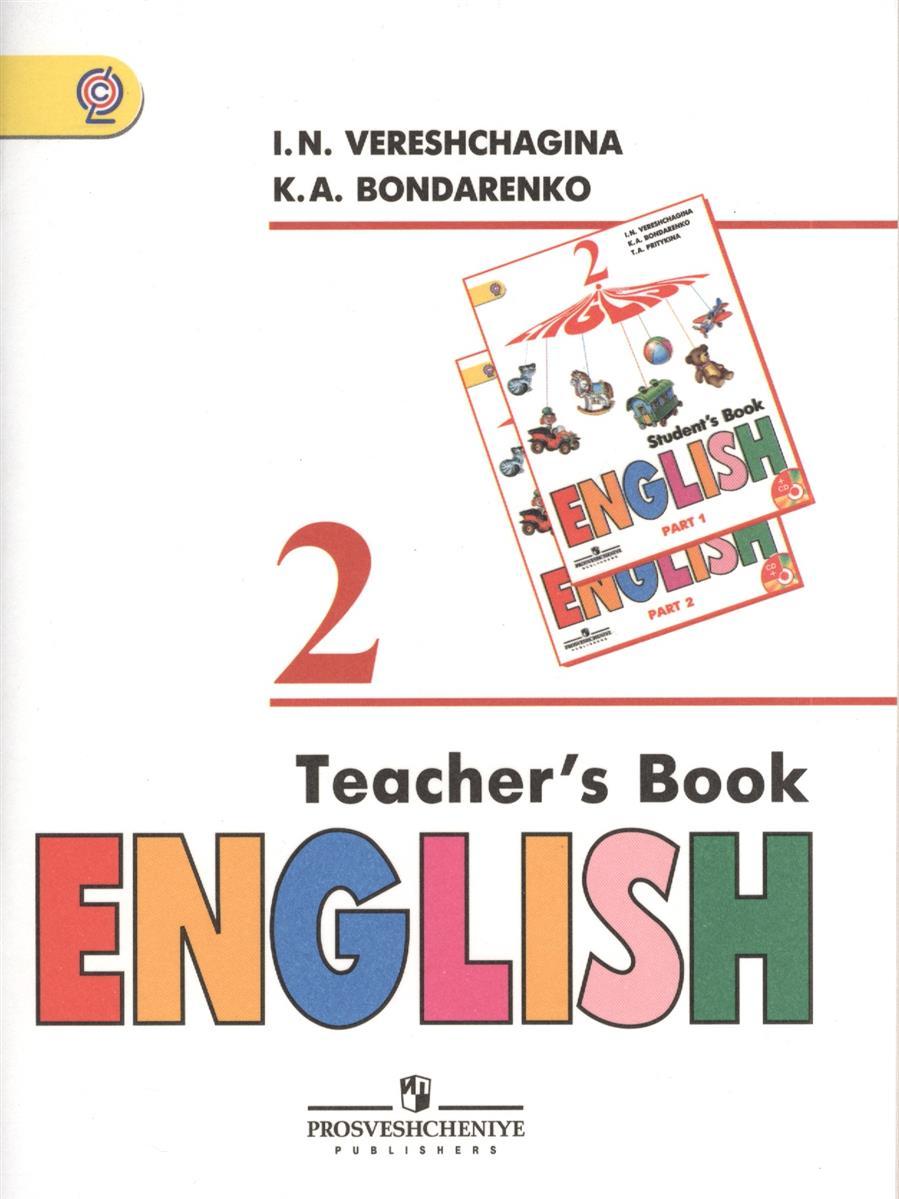Английский язык. Книга для учителя. 2 класс. Пособие для общеобразовательных организаций и школ с углубленным изучением английского языка. 2-е издание