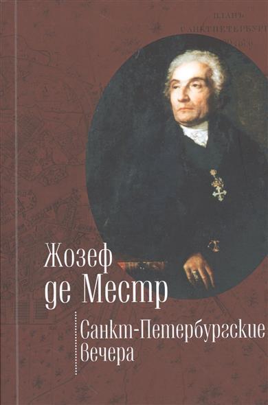 Местр Ж. Санкт-Петербургские вечера
