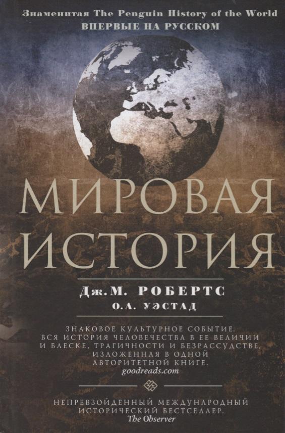 все цены на Робертс Дж., Уэстад О. Мировая история онлайн