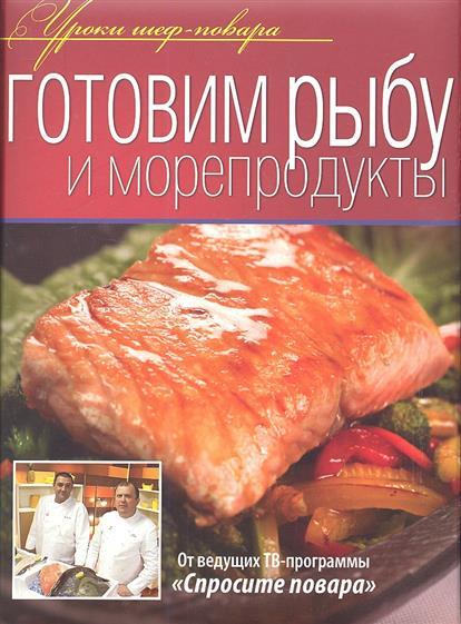 Готовим рыбу и морепродукты candino c4615 2 candino