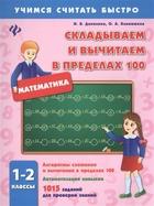 Математика. Складываем и вычитаем в пределах 100. 1-2 классы. Алгоритмы сложения и вычитания в пределах 100. Автоматизация навыков. 1015 заданий для проверки знаний