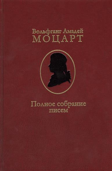 Моцарт В. Вольфганг Амадей Моцарт. Полное собрание писем вольфганг амадей моцарт don juan