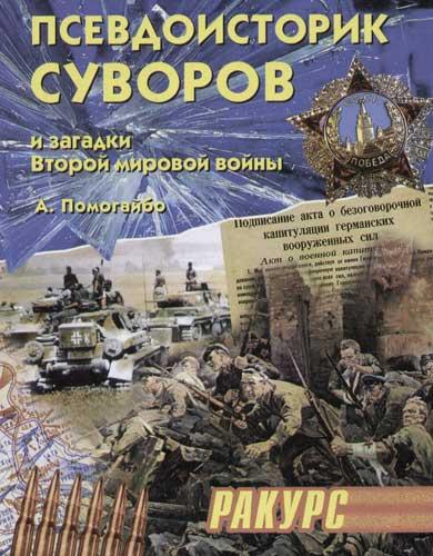 Псевдоисторик Суворов