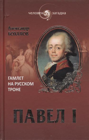 Павел I. Гамлет на русском троне