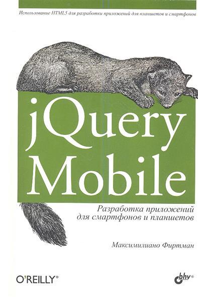 Фиртман М. jQuery Mobile. Разработка приложений для смартфонов и планшетов