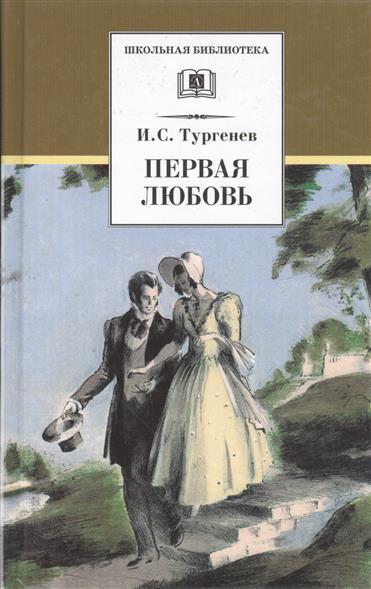 Тургенев И. Первая любовь и тургенев первая любовь