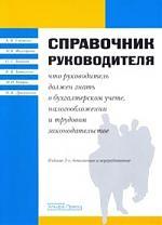 Смушкин А., Филиппова М. Справочник руководителя Что руководитель должен знать…