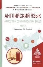 Английский язык. A focus on communication skills. Часть 1. Учебное пособие