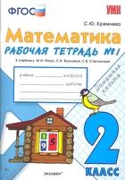 Математика. 2 класс. Рабочая тетрадь №1. К учебнику Моро и др.