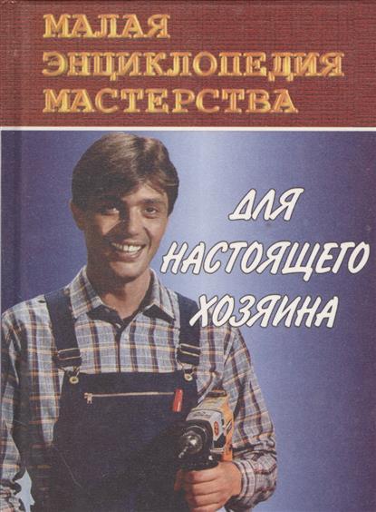 Румановская Е. (ред.) Для настоящего хозяина