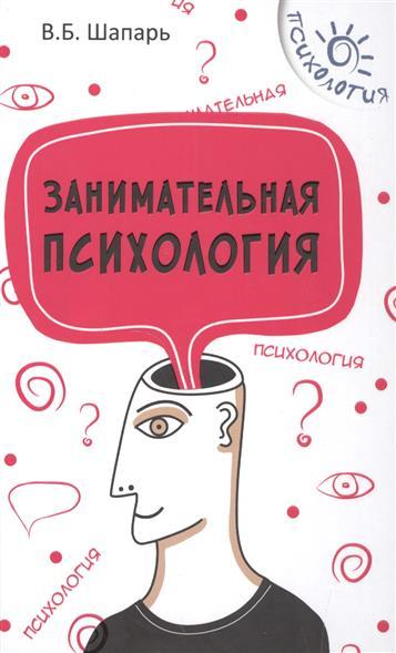 Шапарь В. Занимательная психология