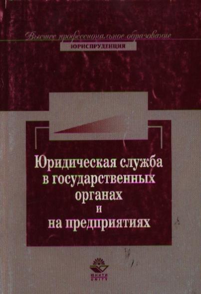 Юридическая служба в гос. органах и на предприятиях
